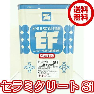 【送料無料】エスケー化研セラミクリートSi 3分艶15kg