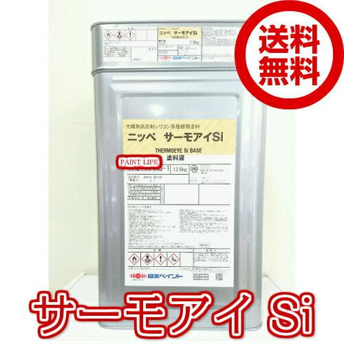 【送料無料】日本ペイントサーモアイSi各色 15kgセット