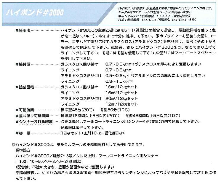 【送料無料】大同塗料ハイボンド#3000 標準型 12kgセット