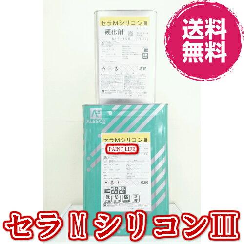 【送料無料】関西ペイントセラMシリコン3 標準色16kgセット業務用/超低汚染/高耐候/防カビ・防藻