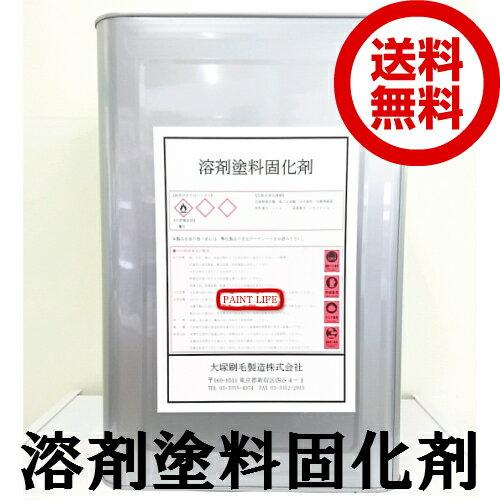 【送料無料】大塚刷毛製造溶剤塗料固化剤 18L