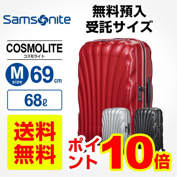 サムソナイト Samsonite スーツケースCOSMOLITE コスモライト Mサイズ 69cm 無料預入受託キャリーケース キャリーバッグ ファスナータイプ 60L以上70L未満 3泊~4泊 軽量