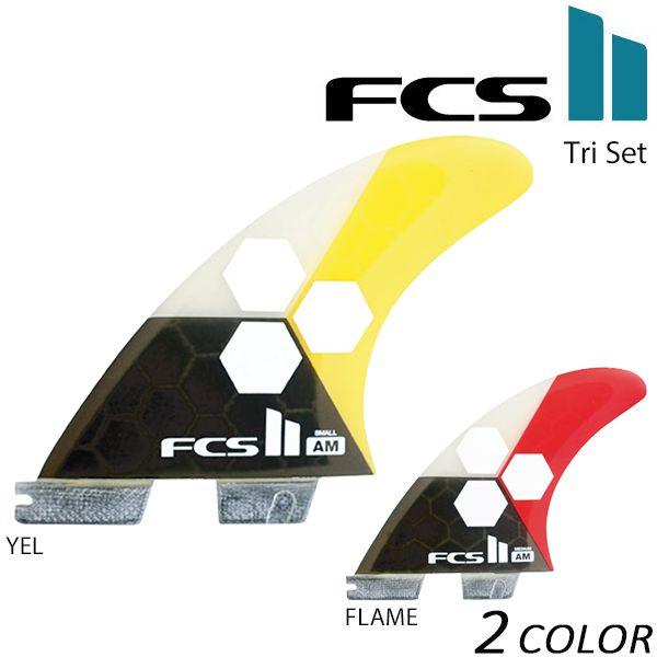 送料無料 フィン FCS エフシーエス FCS II AM PC Tri Set AL MERRICK アルメリックモデル EE E26