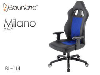 Bauhutte/バウヒュッテ BU-114 オフィスチェア Milano [ミラーノ] (ブラック & ミラーノ ブルー)