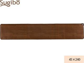 椙山紡織 SB-KM240(D) ホットキッチンマット 【45×240cm】ダークブラウン