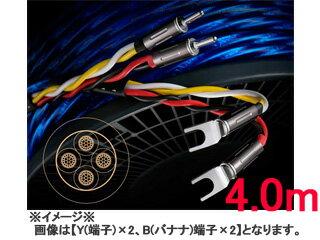 【受注生産の為、キャンセル不可!】 Zonotone/ゾノトーン 6NSP-Granster 7700α(4.0mx2、Yx4/Bx4)