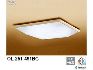 ODELIC OL251491BC LEDシーリングライト 【~14畳】【Bluetooth調光・調色】※リモコン別売