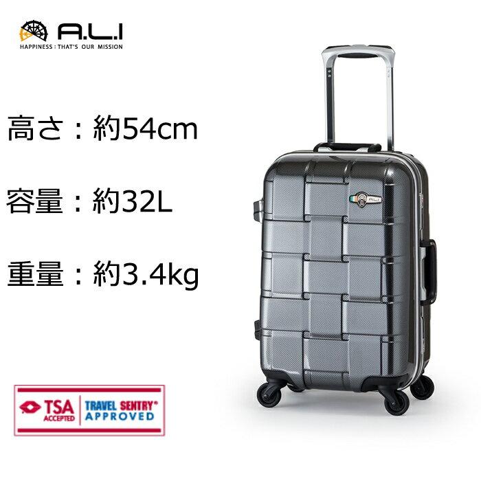 A.L.I/アジア・ラゲージ ALI-1420 WEAVEL/ウィーベル ストッパー付 スーツケース 【32L】(カーボンブラック) 旅行 キャリー Sサイズ
