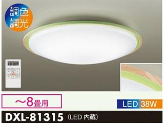 DAIKO/大光電機 DXL-81315 LEDシーリングライト ライムグリーン塗装 【~8畳】【調色調光】※リモコン付