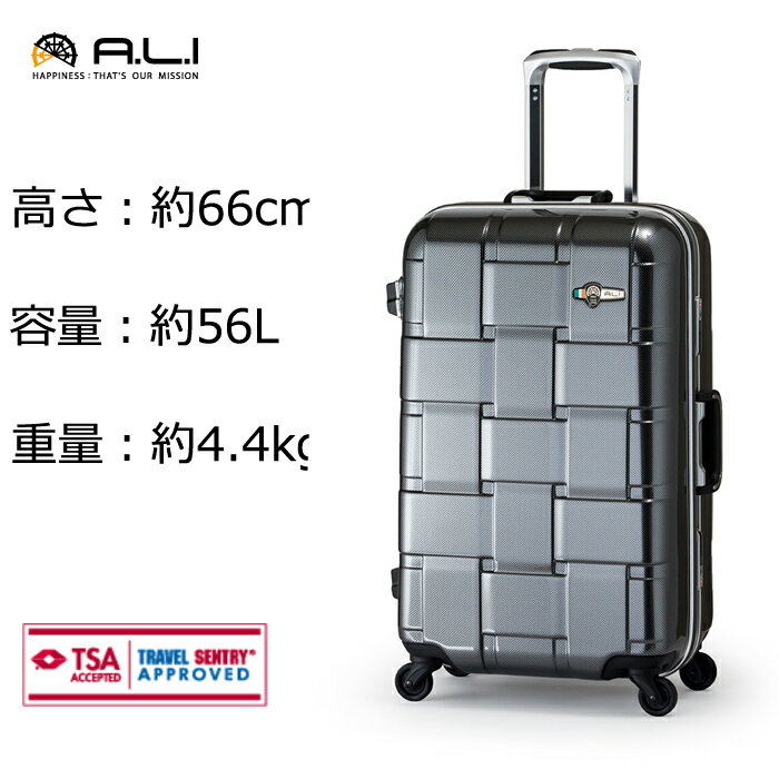 A.L.I/アジア・ラゲージ ALI-1424 WEAVEL/ウィーベル ストッパー付 スーツケース 【56L】(カーボンブラック) 旅行 キャリー Mサイズ