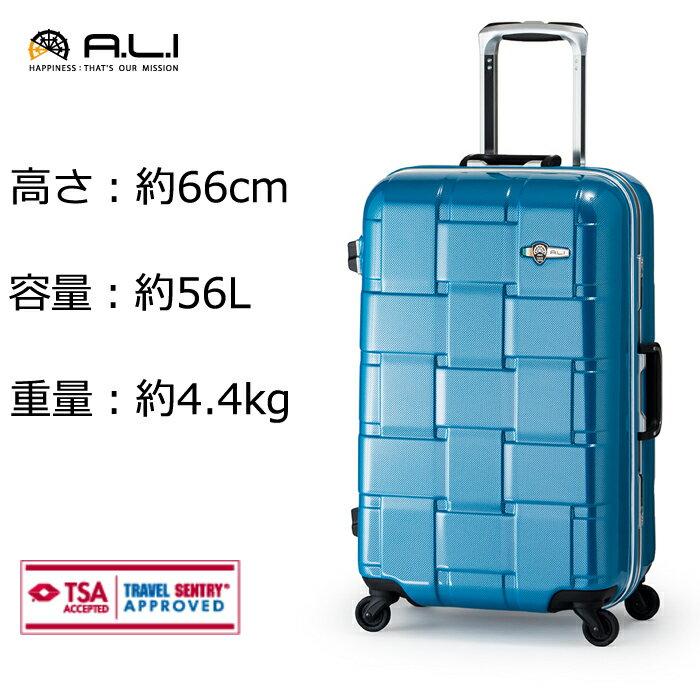 A.L.I/アジア・ラゲージ ALI-1424 WEAVEL/ウィーベル ストッパー付 スーツケース 【56L】(カーボンブルー) 旅行 キャリー Mサイズ