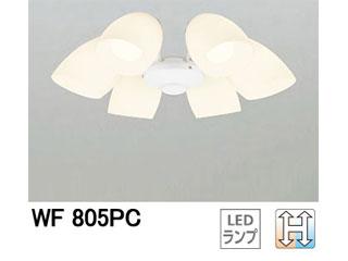 ODELIC WF805PC LEDシーリングファン 灯具[乳白ケシガラス・6灯]【~8畳】【光色切替調光】