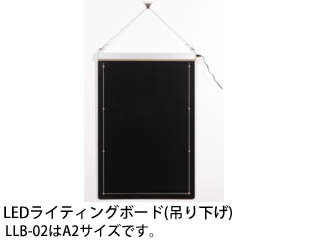 ARTE/アルテ LEDライティングボード A2 吊り下げ LLB-02