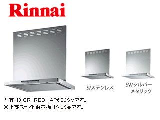 Rinnai/リンナイ XGR-REC-AP902SV クリーンフード ノンフィルタ・エコスリム型【幅90cm】(シルバーメタリック) ※本商品は【単品購入不可】です。かならず対象のビルトインガスコンロと同時にお買い求めください。
