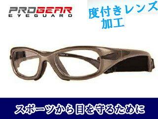 PROGEAR/プロギア 【度付きレンズ加工注文】L-1030 プロギア アイガード 【Adult Model】(シャイニーメタリックグレー)