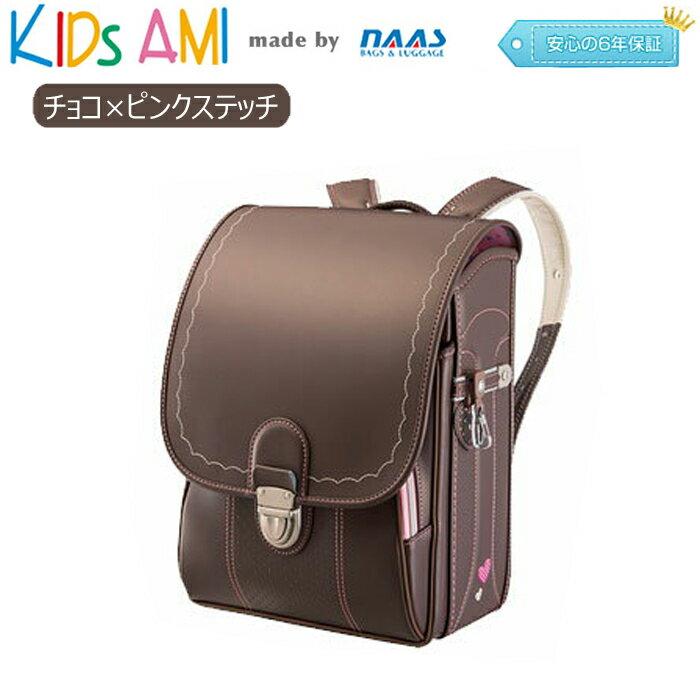 ナース鞄工 55514 KIDS AMI キッズアミ クラリーノ ランドセル 縦型 女の子用  (チョコ×ピンクステッチ) おしゃれ 軽い 人気 A4フラットファイル 茶色