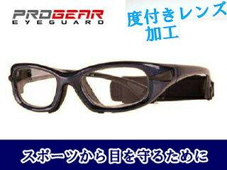 PROGEAR/プロギア 【度付きレンズ加工注文】L-1030 プロギア アイガード 【Adult Model】(シャイニーメタリックブルー)