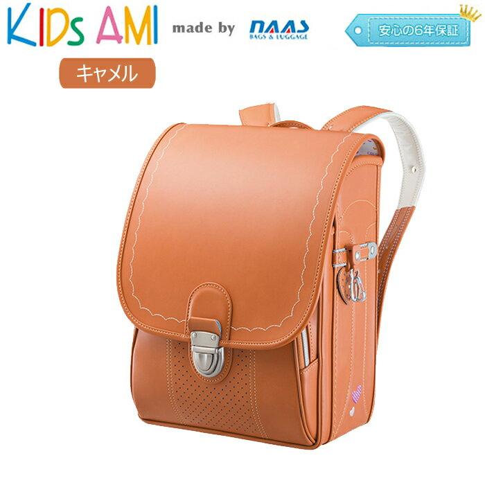 ナース鞄工 55514 KIDS AMI キッズアミ クラリーノ ランドセル 縦型 女の子用  (キャメル) おしゃれ 軽い 人気 A4フラットファイル 茶色
