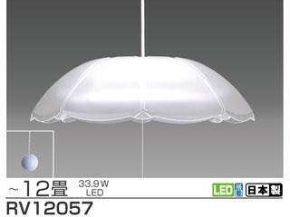 TAKIZUMI/タキズミ RV12057 LEDペンダントライト 【~12畳】