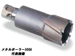 MIYANAGA/ミヤナガ MB500A50 メタルボーラー500A 2枚刃【50mm】