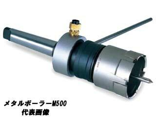 MIYANAGA/ミヤナガ 【受注生産/キャンセル不可】MBM37 メタルボーラーM500 工作機械用【37mm】