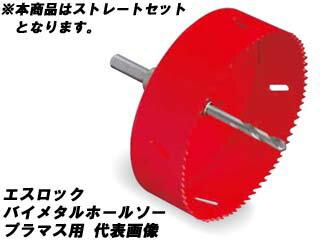 MIYANAGA/ミヤナガ SLPM120ST エスロック バイメタルホールソープラマス用 ストレートセット【120mm】