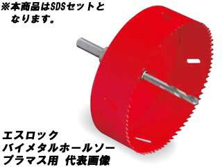 MIYANAGA/ミヤナガ SLPM120RST エスロック バイメタルホールソープラマス用 SDSセット【120mm】