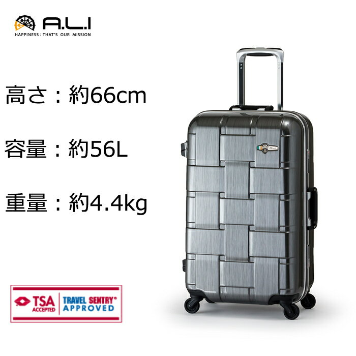A.L.I/アジア・ラゲージ ALI-1424 WEAVEL/ウィーベル ストッパー付 スーツケース 【56L】(ガンメタブラッシュ) 旅行 キャリー Mサイズ
