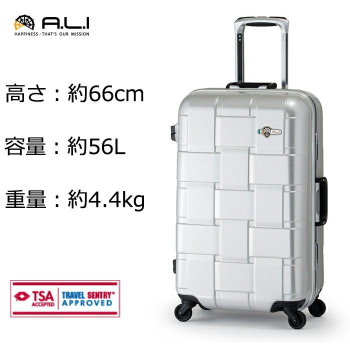 A.L.I/アジア・ラゲージ ALI-1424 WEAVEL/ウィーベル ストッパー付 スーツケース 【56L】(カーボンホワイト) 旅行 キャリー Mサイズ