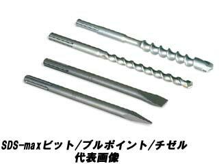 MIYANAGA/ミヤナガ MAX19080 SDS-maxビット超ロングビット【刃先径19mm 全長800mm】