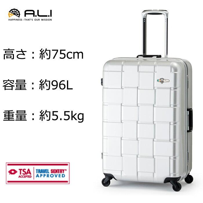 A.L.I/アジア・ラゲージ *ALI-1428 WEAVEL/ウィーベル ストッパー付 スーツケース 【96L】(カーボンホワイト) 旅行 キャリー LLサイズ 【沖縄配送不可】