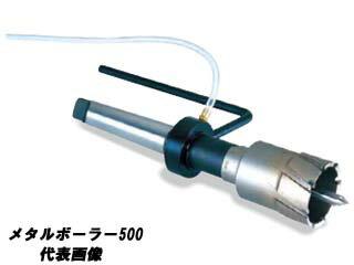 MIYANAGA/ミヤナガ MB50049 メタルボーラー500 2枚刃【49mm】