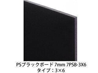 ARTE/アルテ 【代引不可】PSブラックボード 7mm 3×6 7PSB-3X6 (5枚組)