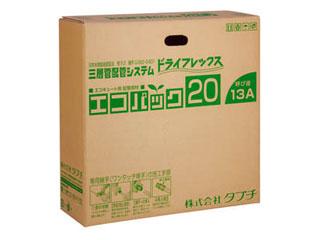 TABUCHI/タブチ 【TBC】エコパック13φ 10mm厚20m/UPC13-10ECO 20M