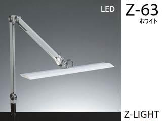 yamada/山田照明 Z-LIGHT(Zライト)Z-63W LED 14W (ホワイト)