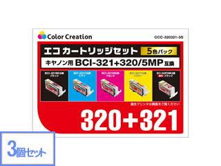 Color Creation/カラークリエーション 【3個】【互換インク】BCI-320+321互換 エコカートリッジセット CCC-320321-5S 【法人様の大量導入向けセット!】 ★請求書、納品書、領収書等発行できます!