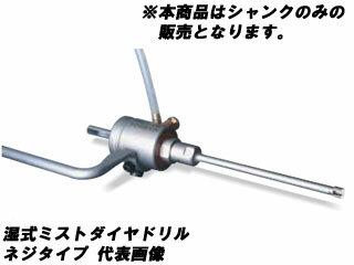 MIYANAGA/ミヤナガ DMSK1P ミストダイヤドリル ネジタイプ シャンクアッセンブリー【?4.0~12.5用】