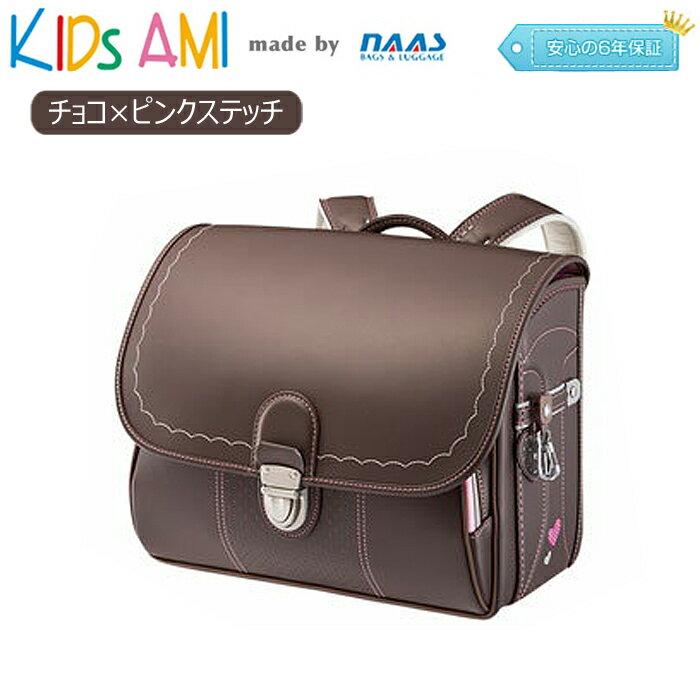 ナース鞄工 55414 KIDS AMI キッズアミ クラリーノ ランドセル 横型 女の子用  (チョコ×ピンクステッチ) おしゃれ 軽い 人気 A4フラットファイル 茶色