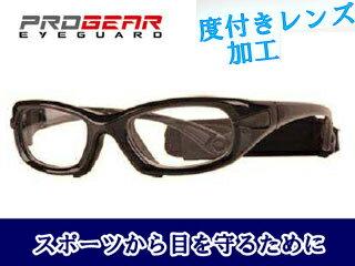 PROGEAR/プロギア 【度付きレンズ加工注文】L-1030 プロギア アイガード 【Adult Model】(シャイニーメタリックブラック)