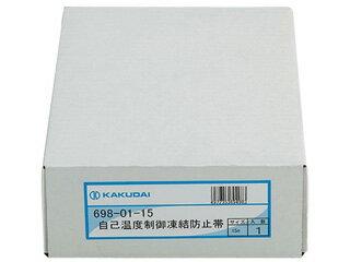 KAKUDAI/カクダイ 698-01-20 自己温度制御凍結防止帯 (20m)