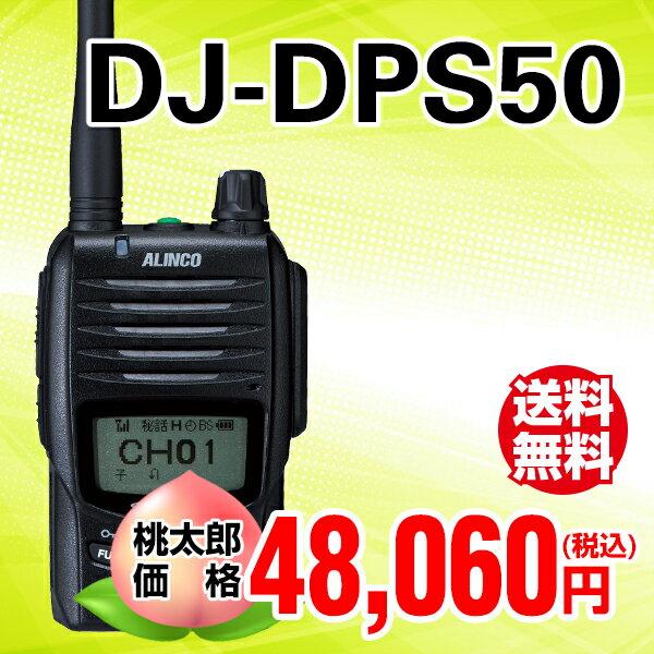 【DJ-DPS50】【トランシーバー】【無線機】アルインコ/激安/売れ筋//おすすめ/セット