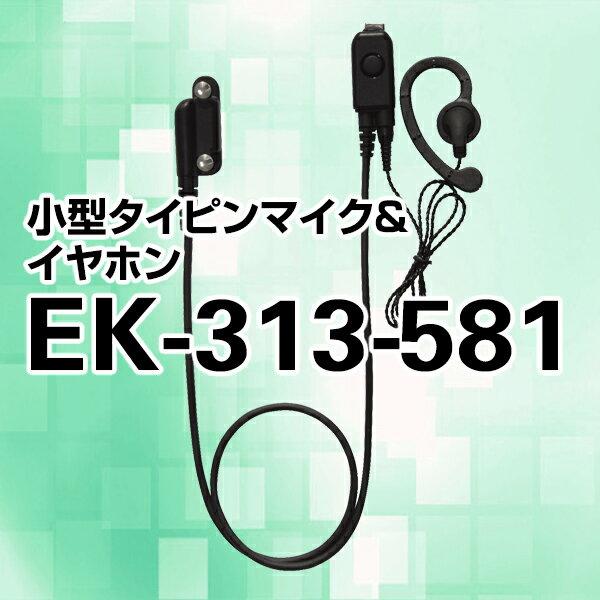 タイピンマイク【EK-313-581】タイピンマイク【トランシーバー】【無線機】スタンダード /激安/売れ筋/八重洲無線/おすすめ/タイピンマイク
