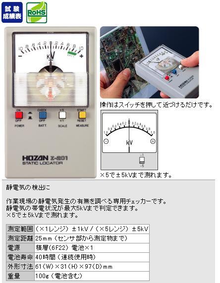 静電気チェッカー Z-201 ホーザン(HOZAN)