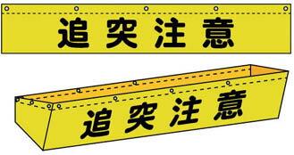 ダンプトラック濁水落下防止カバー10t用 文字入 1137-0801-10 グリーンクロス