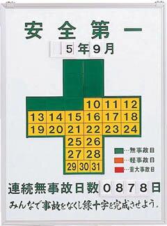 無災害記録板 600×450×13mm スチール 229450 日本緑十字社