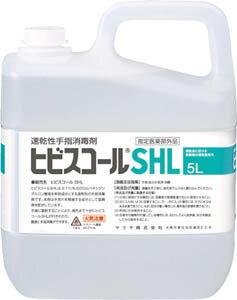 速乾性手指消毒剤 ヒビスコールSHL 5L 42322 サラヤ