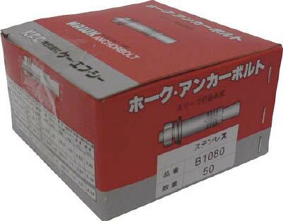 ホーク・アンカーボルトBタイプ ステンレス製 M12×125mm 100本 SUS B12125 KFC(ケー・エフ・シー)