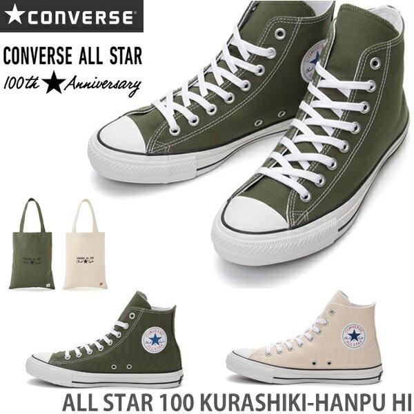 コンバース オールスターCONVERSE ALL STAR 100 KURASHIKI-HANPU HI オリーブ ホワイトコンバース オールスター 100 クラシキハンプ HI靴 スニーカー
