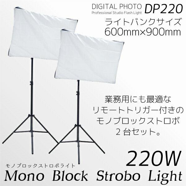 撮影 照明/ライト ストロボライト/2台セット リモートトリガー付き 物撮り/人物 ライトバンク/900mm×600mm 高さ/1.3M~2.8M調節可能 _74134 【P08Apr16】