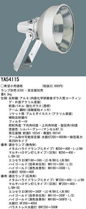 パナソニック丸型HID投光器 YA54115